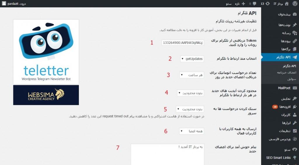 تصویر 4 - آموزش ارسال خبرنامه به تلگرام