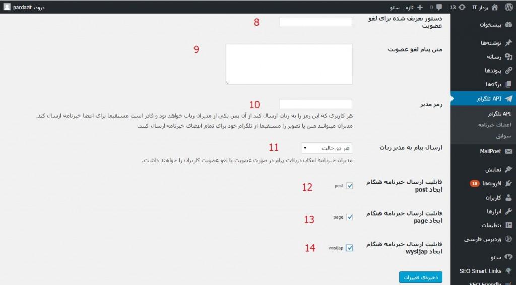 تصویر 5 - آموزش ارسال خبرنامه در تلگرام