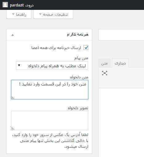 تصویر 6 - آموزش ارسال خبرنامه به تلگرام
