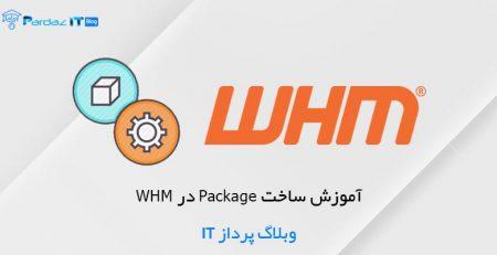 آموزش ساخت Package در WHM