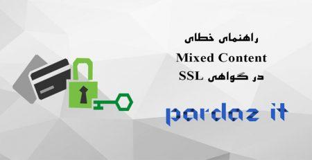راهنمای خطای Mixed Content در گواهی SSL