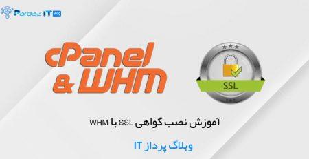 آموزش نصب گواهی SSL با WHM