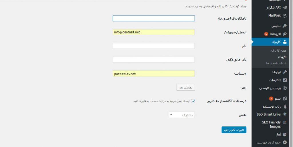 اضافه کردن کاربر جدید برای مدیریت وردپرس