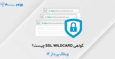 Wildcard SSL چیست؟