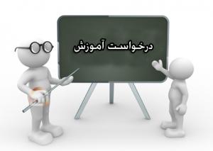 درخواست آموزش