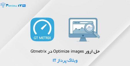 حل ارور Optimize images در Gtmetrix