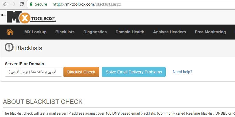 حذف IP ایمیل از بلک لیست با mxtoolbox