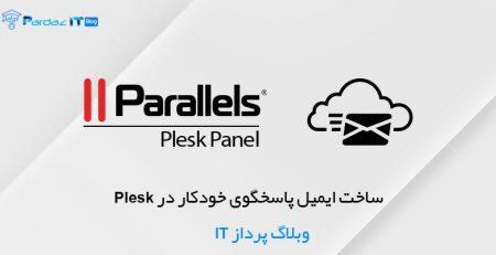 ساخت ایمیل پاسخگوی خودکار در Plesk