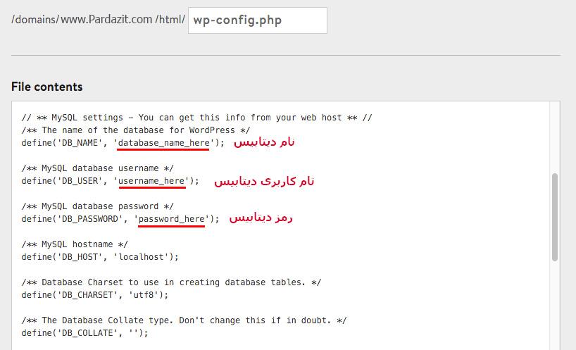 نحوه تغییر رمز Database در وردپرس