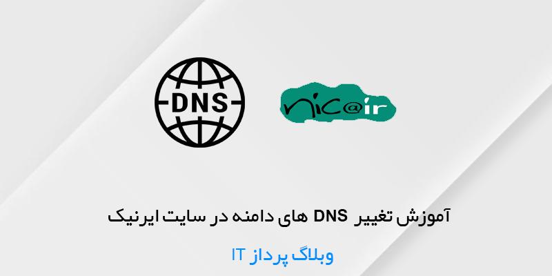 آموزش تغییر DNS های دامنه در سایت ایرنیک