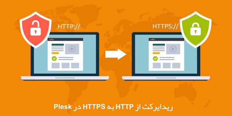 ریدایرکت از HTTP به HTTPS در Plesk