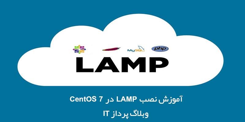 آموزش نصب LAMP در CentOS 7