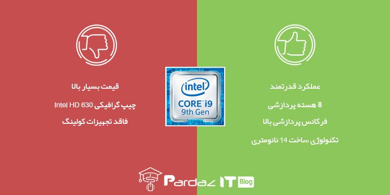 آشنایی و بررسی پردازنده Intel Core i9-9900k