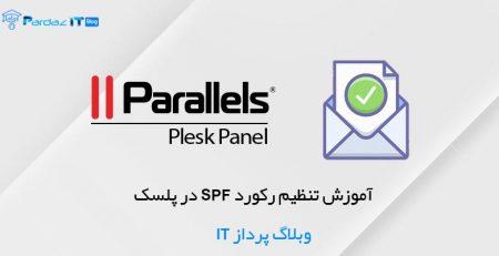 آموزش تنظیم رکورد SPF در پلسک