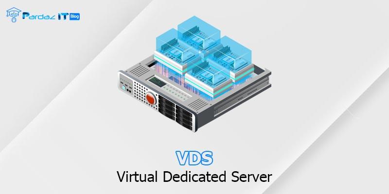 تفاوت سرور VPS و VDS چیست؟