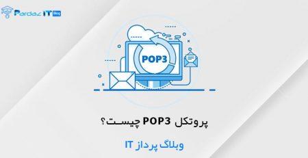 پروتکل POP3 چیست؟