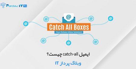 ایمیل catch-all چیست؟