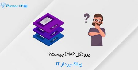 پروتکل IMAP چیست