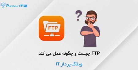 FTP چیست و چگونه عمل می کند