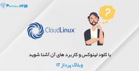با کلود لینوکس و کاربرد های آن آشنا شوید
